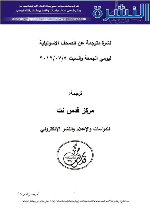 al-Nashra