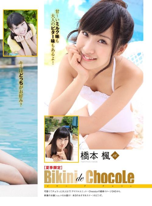 **EN13.08月号-chocole-見本