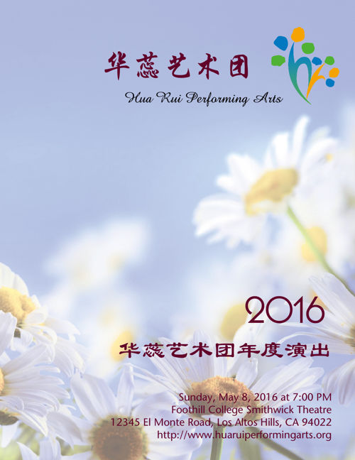 2016_HuaRui_program1