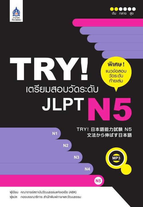 TRY! เตรียมสอบวัดระดับ JLPT N5