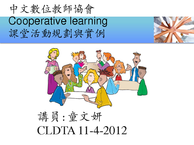 Cooperative learning - Winnie Tung