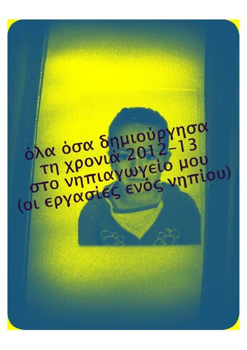 ΦΑΚΕΛΟΣ ΝΗΠΙΟΥ 2012-13