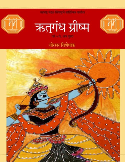 Rutugandha - Grishma