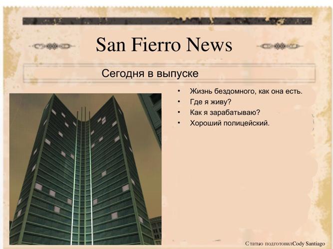 San-Fierro News
