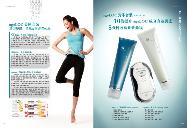 ageLOC Body Spa