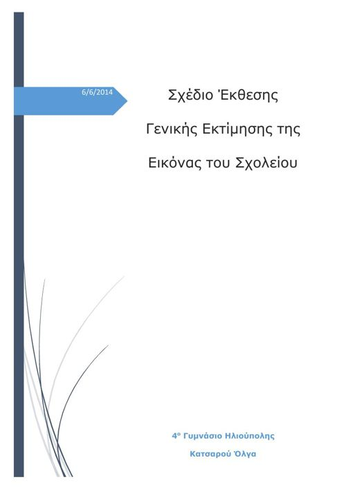 ΓΕΝΙΚΗ ΕΚΤΙΜΗΣΗ ΤΗΣ ΕΙΚΟΝΑΣ ΤΟΥ ΣΧΟΛΕΙΟΥ 2013-2014