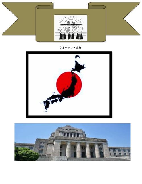 日米に生きる私