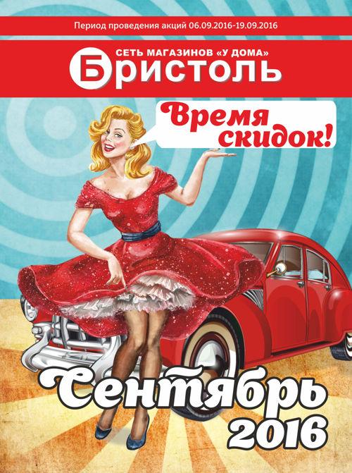 Каталог сентябрь 2016_Нижний Новгород