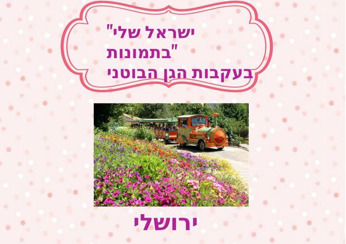 אלבום דיגיטלי מוכן בעקבות הגן הבוטני ירושלים