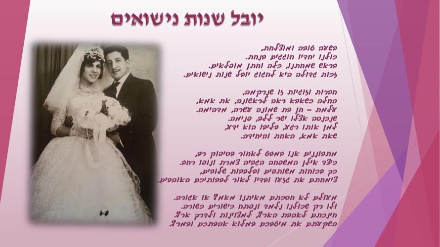 חתונת הזהב של שושנה ויחזקאל פאר