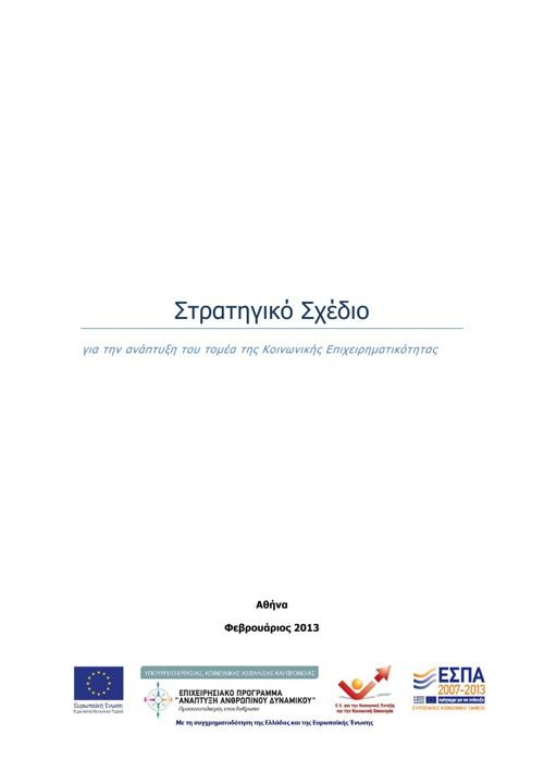 Στρατηγικό Πλαίσιο για την Κοινωνική Επιχειρηματικότητα