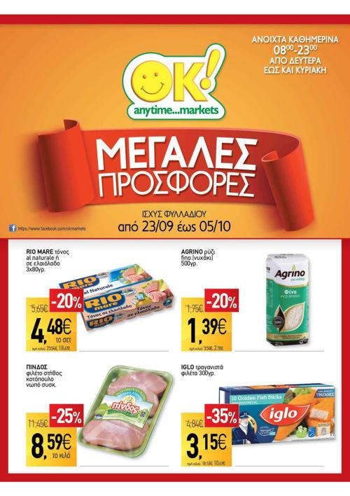 ΦΥΛΛΑΔΙΟ ΠΡΟΣΦΟΡΩΝ 23-9