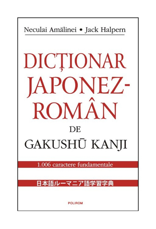 Preview Dict Gakushu Kanji