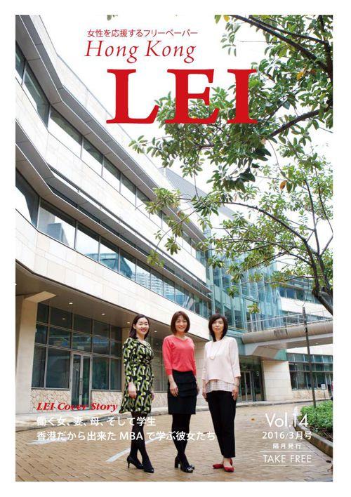 Hong Kong LEI vol.14 March 2016