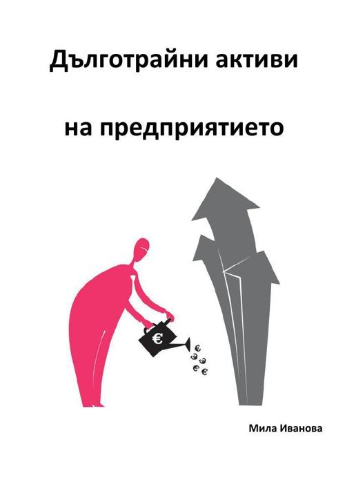 Задача 4.1_Flipsnack_Mila_Ivanova