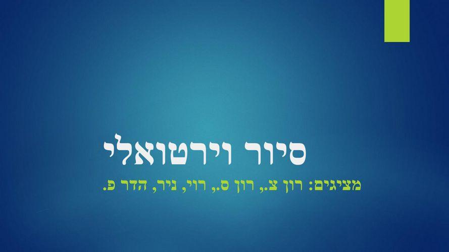 סיור וירטואלי בירושלים