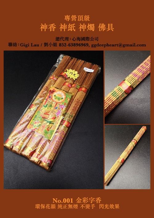 Incense Catalogue