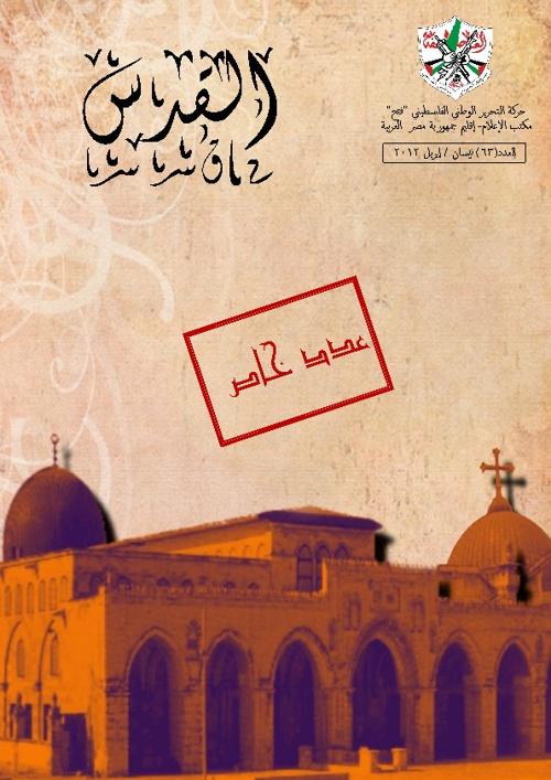 """عدد خاص (القدس)2012 تصدر عن حركة فتح """"القاهرة"""" تصميم / أحمد عوض"""