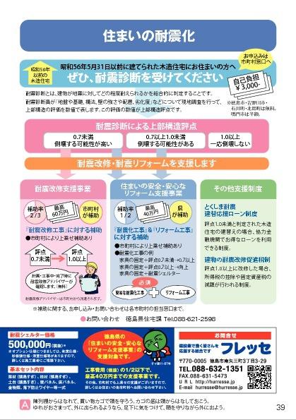 防災ハンドブック2012