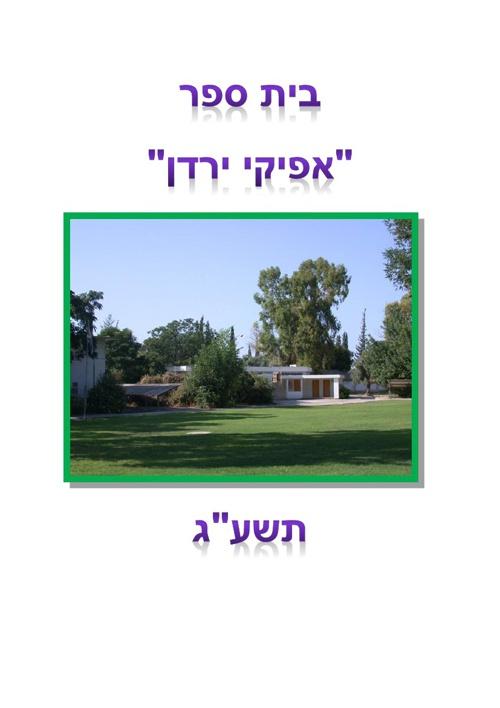 בית ספר אפיקי ירדן - תשעג