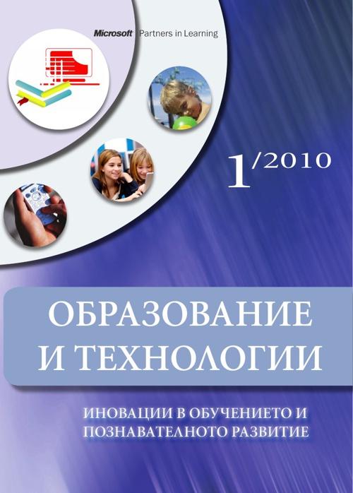 Образование и технологиии 1/2010