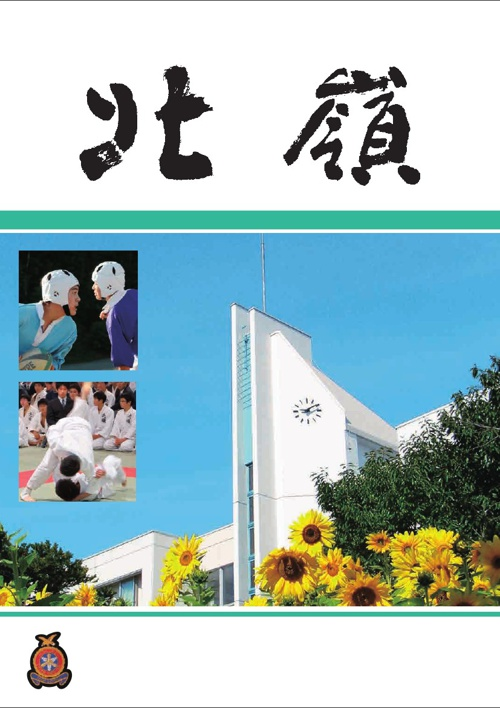 2014北嶺中・高等学校学校案内