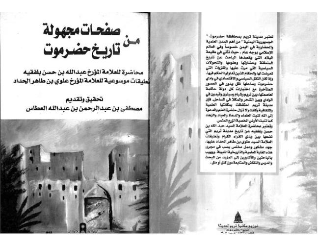 صفحات مجهولة من تاريخ حضرموت