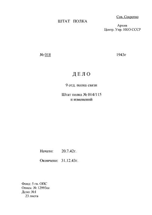 Штат 9 ОПС 1943год