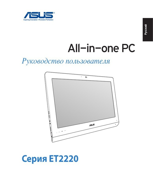 ASUS All-in-one PC Серия ET2220