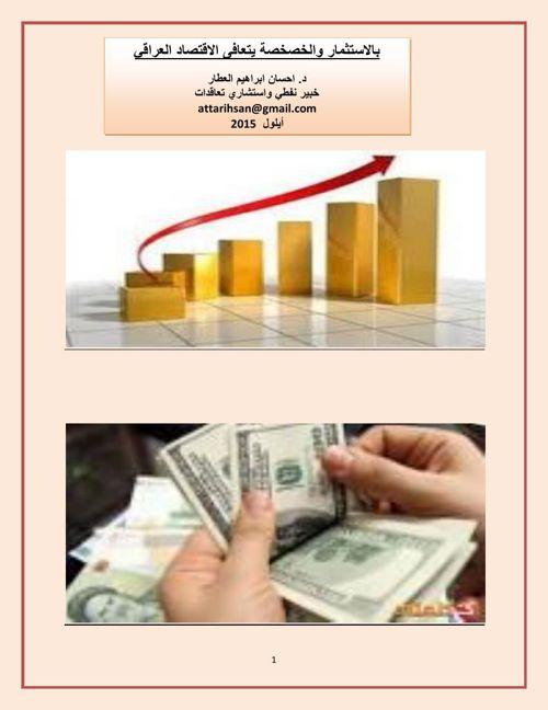 بالاستثمار و الخصصة يتعافى الاقتصاد العراقي