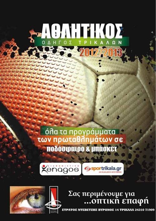 ATHLITIKOS_ODIGOS_2012_13
