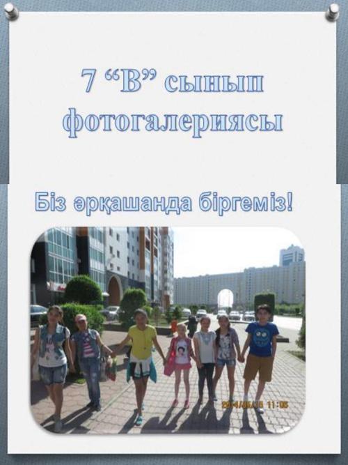 Фотогалерея 7В  8Б