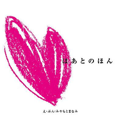 e_hon_manami_03