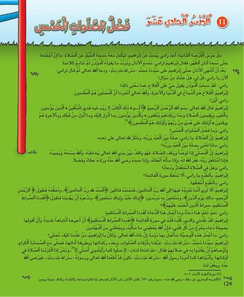 الكتاب الثالث - الدرس الحادي عشر -  كتاب المربي