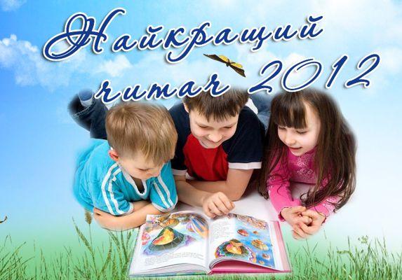 krashchyj_chytach_2012