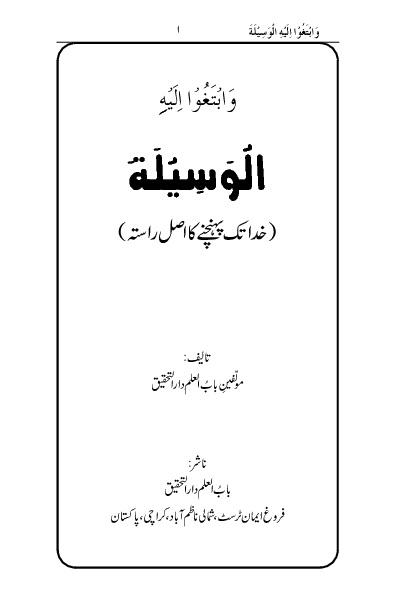 Al-Wasila