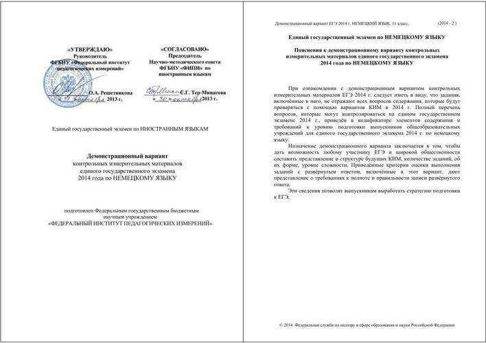 Copy of ЯН_ДЕМО 2014