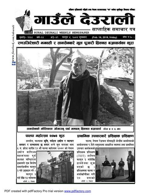 २०७४ फागुन ४ गतेको (पूर्णाङ्क ११२४ ) गाउँले देउराली साप्ताहिकमा