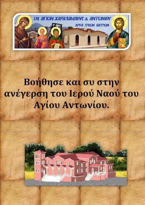 Βοήθησε και συ στην ανέγερση του Ιερού Ναού του Αγίου Αντωνίου.