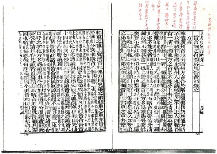 廣州話本字