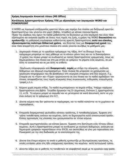katalogos drastiriotiton word-powerpoint