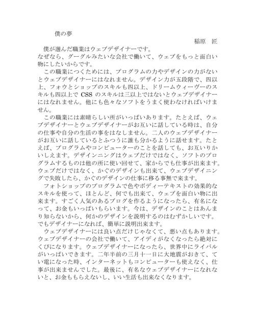 僕の夢(2)