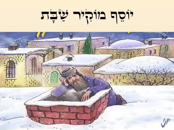 יוסף מוקיר שבת