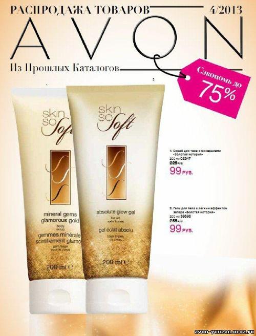 AVON Распродажа 04-2013