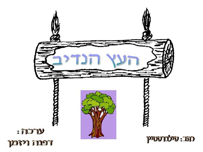 העץ הנדיב
