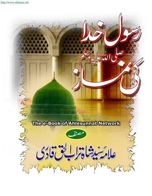 Rasool-e-Khuda-Ki-Namaz