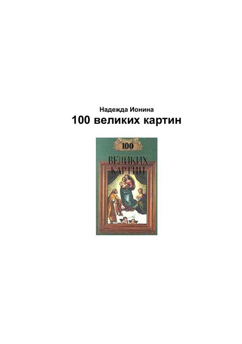 """Ионина Н.  """"100 великих картин"""""""
