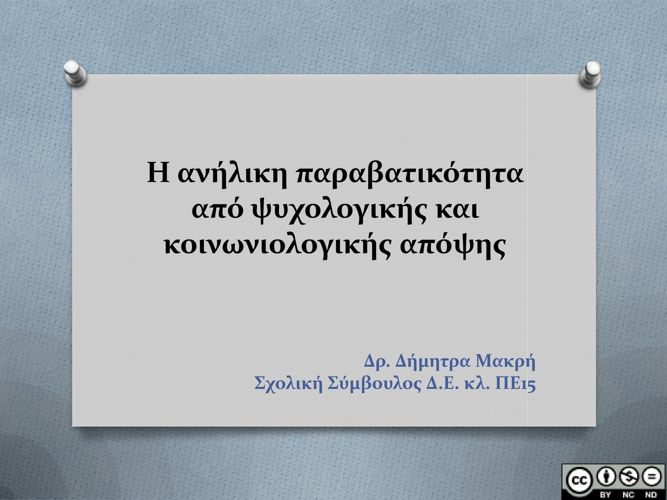 Ανήλικοι_παραβάτες_για_ανάρτηση