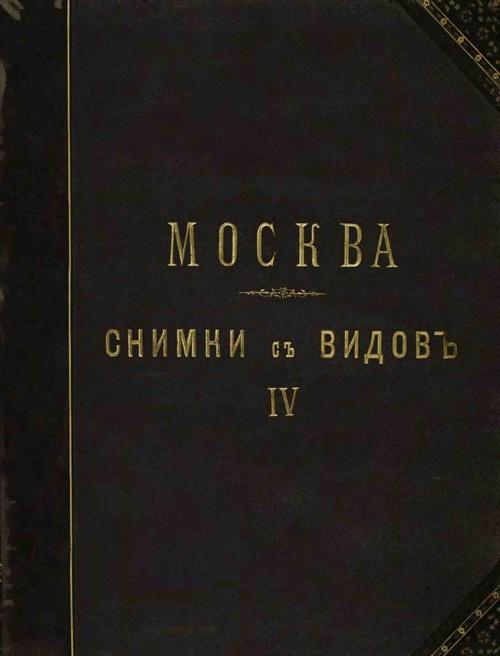 Москва (1886)