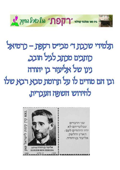 אליעזר בן יהודה מכתבים ד1